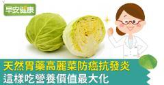 天然胃藥高麗菜防癌抗發炎,這樣吃營養價值最大化