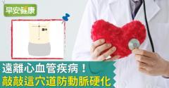 遠離心血管疾病!敲敲這穴道防動脈硬化