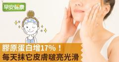 膠原蛋白增17%!每天抹它皮膚啵亮光滑