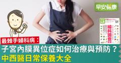 子宮內膜異位症如何治療與預防?中西醫日常保養大全