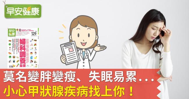 莫名變胖變瘦、失眠易累...小心甲狀腺疾病找上你!