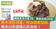 黑木耳助減重、控血糖膽固醇,每天10克還護心防血栓!