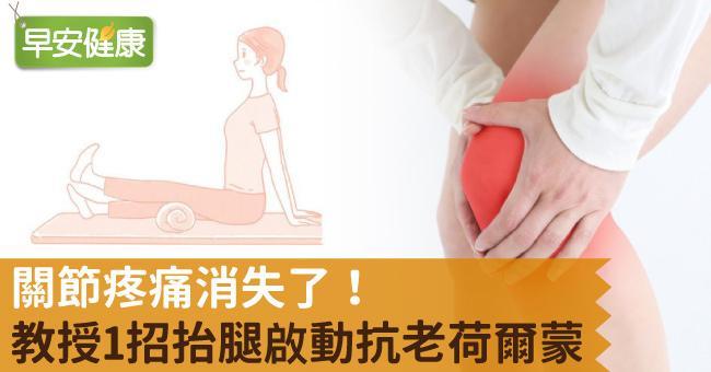 關節疼痛消失了!教授1招抬腿啟動抗老荷爾蒙