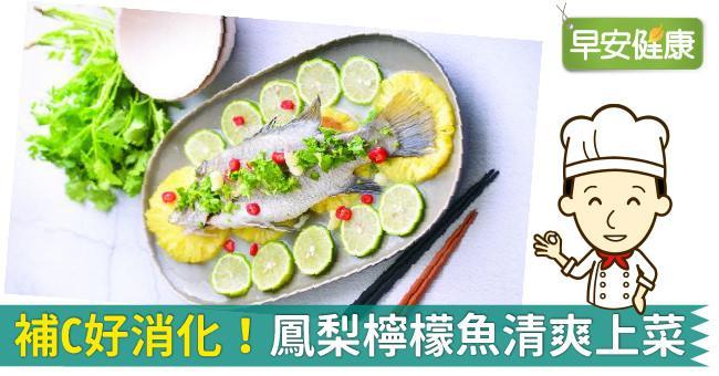 補C好消化!鳳梨檸檬魚清爽上菜