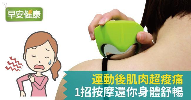 運動後肌肉超痠痛  1招按摩還你身體舒暢