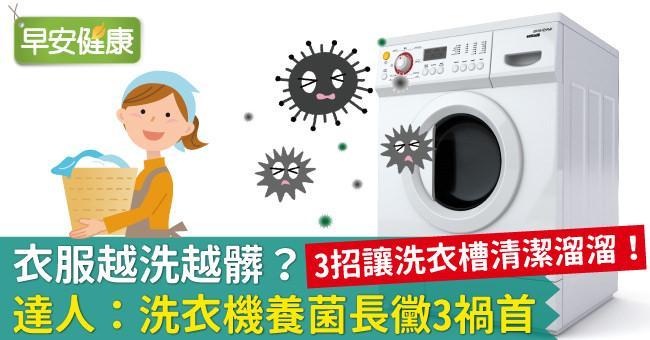 衣服越洗越髒?達人:洗衣機養菌長黴3禍首