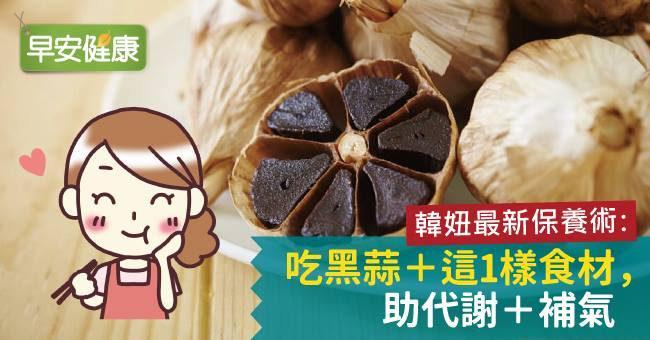 韓妞最新保養術:吃黑蒜+這1樣食材,助代謝+補氣