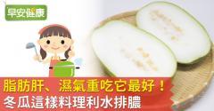 脂肪肝、濕氣重吃它最好!冬瓜這樣料理利水排膿
