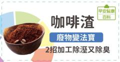 咖啡渣:廢物變法寶!2招加工除溼又除臭