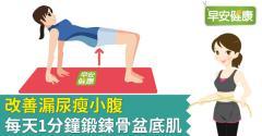 改善漏尿瘦小腹,每天1分鐘鍛鍊骨盆底肌