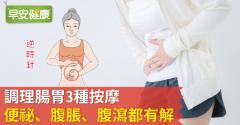 調理腸胃3種按摩,便祕、腹脹、腹瀉都有解