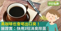 黑咖啡也會喝出口臭!醫證實:快用3招消臭除菌