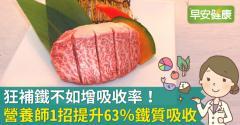 狂補鐵不如增吸收率!營養師1招提升63%鐵質吸收