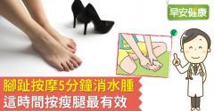 腳趾按摩5分鐘消水腫,這時間按瘦腿最有效