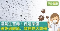 濕氣生百毒!做這準備避免過敏原、致癌物大繁殖