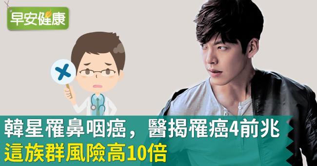 27歲韓星罹鼻咽癌!耳鼻喉科醫師揭鼻咽癌4前兆