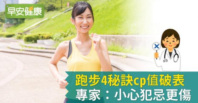 跑步4秘訣cp值破表,專家:小心犯忌更傷