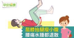 屈膝抬腿瘦小腹,腰痛水腫都退散