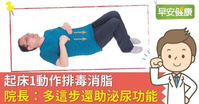 起床1動作排毒消脂,院長:多這步還助泌尿功...