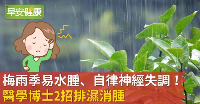 梅雨季易水腫、自律神經失調!醫學博士2招排濕消腫