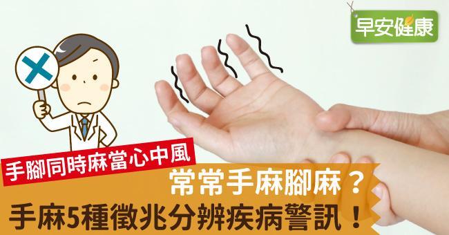 手麻腳麻要看哪科?常常容易手麻,用5大徵兆分辨手腳麻痺的疾病警訊!