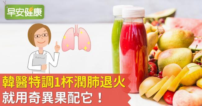韓醫特調1杯潤肺退火:就用奇異果配它!