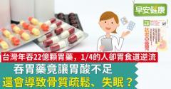 胃藥怎麼吃?要注意什麼?胃酸不足應對症下藥