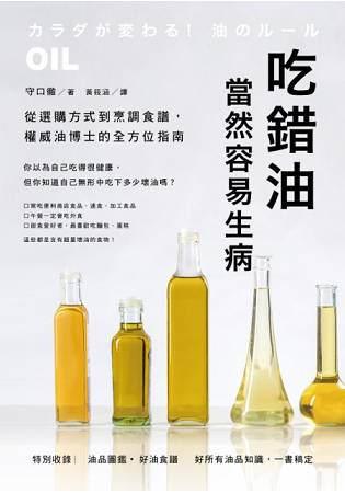 書摘,《吃錯油,當然容易生病,從選購方式到烹調食譜,權威油博士的全方位指南》