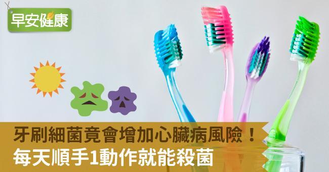 牙刷細菌竟會增加心臟病風險!每天順手1動作就能殺菌