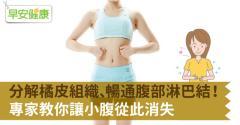 分解橘皮組織、暢通腹部淋巴結!專家教你讓小腹從此消失