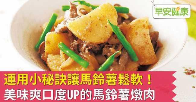 運用小秘訣讓馬鈴薯鬆軟!美味爽口度UP的馬鈴薯燉肉