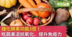強化酵素功能3倍! 吃蔬果泥抗氧化、提升免疫力