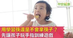 用學習筷還是不會拿筷子?先讓孩子玩手指訓練遊戲