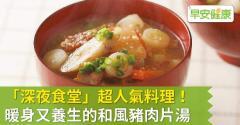 「深夜食堂」超人氣料理! 暖身又養生的和風豬肉片湯