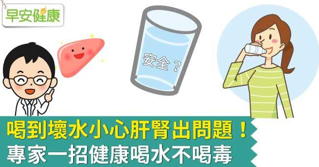 喝到壞水小心肝腎出問題! 專家一招健康喝水不喝毒