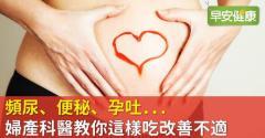 頻尿、便秘、孕吐...婦產科醫教你這樣吃改善不適