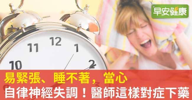 易緊張、睡不著,當心自律神經失調!醫師這樣對症下藥