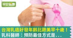 台灣乳癌好發年齡比歐美早十歲!乳科醫師:預防最佳方式是...