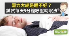 壓力大總是睡不好?試試每天5分鐘紓壓助眠法