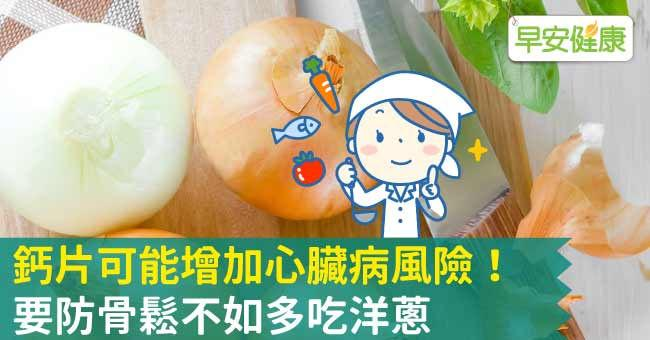 鈣片可能增加心臟病風險!要防骨鬆不如多吃洋蔥