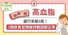 高血脂症狀與成因?降血脂食物公開!