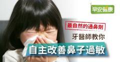 空氣是最自然的通鼻劑!牙醫教你自主改善鼻子過敏