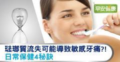 琺瑯質流失可能導致敏感牙痛?!日常保健4秘訣