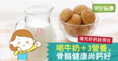 補充好鈣趁現在 喝牛奶+3營養,骨骼健康尚鈣好