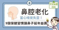 鼻腔老化:當心嗅覺失靈!9個保健習慣讓鼻子延年益壽