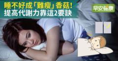 睡不好成「難瘦」香菇!提高代謝力靠這2要訣