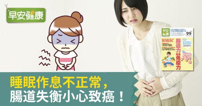 睡眠作息不正常,腸道失衡小心致癌!