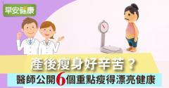 產後瘦身好辛苦?醫師公開6個重點讓你瘦得漂亮健康