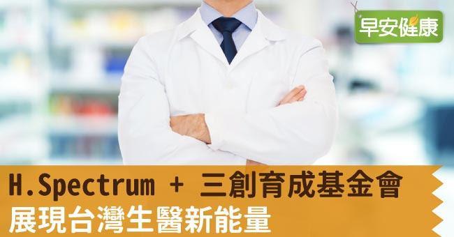 H.Spectrum + 三創育成基金會展現台灣生醫新能量
