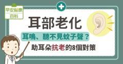 耳部老化:耳鳴、聽不見蚊子聲?助耳朵抗老的8個對策